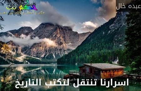 اسرارنا تنتقل لتكتب التاريخ -عبده خال