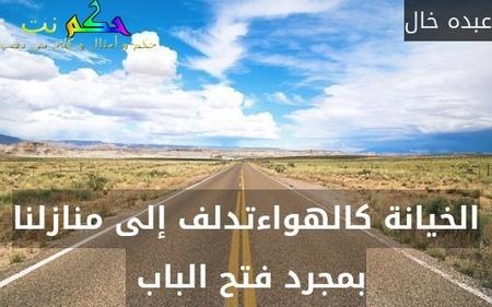 الخيانة كالهواءتدلف إلى منازلنا بمجرد فتح الباب -عبده خال