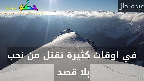 في اوقات كثيرة نقتل من نحب بلا قصد -عبده خال