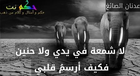 لا شمعة في يدي ولا حنين فكيف أرسمُ قلبي -عدنان الصائغ
