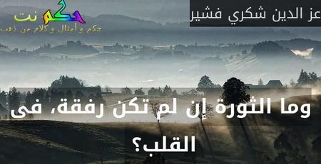 وما الثورة إن لم تكن رفقة، فى القلب؟ -عز الدين شكري فشير