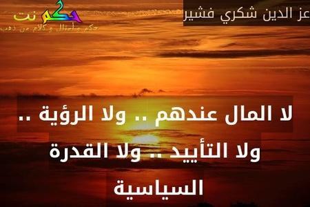 لا المال عندهم .. ولا الرؤية .. ولا التأييد .. ولا القدرة السياسية -عز الدين شكري فشير