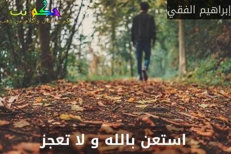 استعن بالله و لا تعجز-إبراهيم الفقي