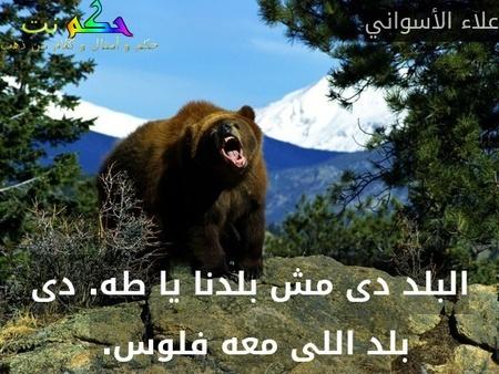 البلد دى مش بلدنا يا طه. دى بلد اللى معه فلوس. -علاء الأسواني