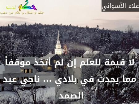 لا قيمة للعلم إن لم أتخذ موقفاً مما يحدث في بلادي … ناجي عبد الصمد -علاء الأسواني