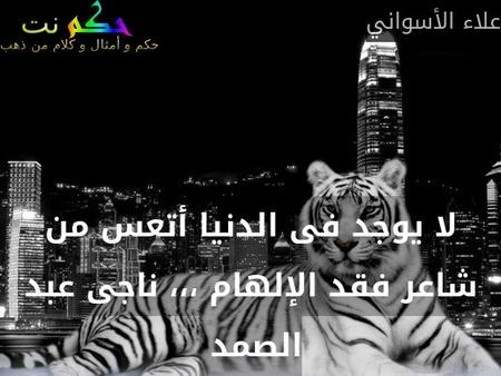 لا يوجد فى الدنيا أتعس من شاعر فقد الإلهام ،،، ناجى عبد الصمد -علاء الأسواني