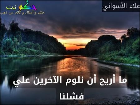 ما أريح أن نلوم الآخرين علي فشلنا -علاء الأسواني