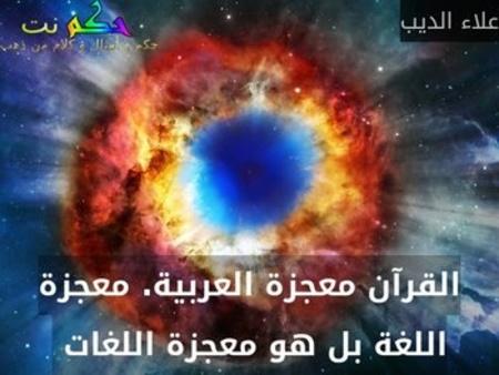 القرآن معجزة العربية. معجزة اللغة بل هو معجزة اللغات -علاء الديب