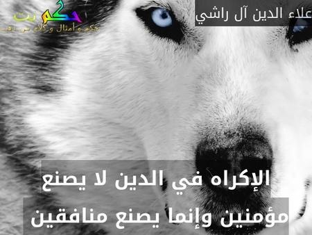 الإكراه في الدين لا يصنع مؤمنين وإنما يصنع منافقين -علاء الدين آل راشي