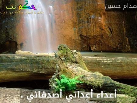 أعداء أعدائي أصدقائي .-صدام حسين