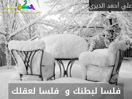 فلسا لبطنك و  فلسا لعقلك -علي أحمد الديري
