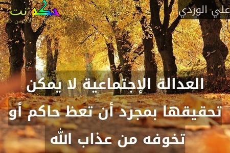 العدالة الإجتماعية لا يمكن تحقيقها بمجرد أن تعظ حاكم أو تخوفه من عذاب الله -علي الوردي