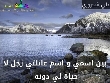 بين اسمي و اسم عائلتي رجل لا حياة لي دونه -علي شحروري