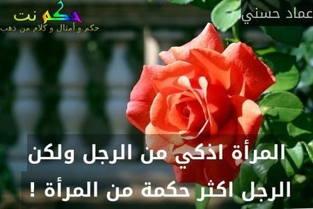 المرأة اذكي من الرجل ولكن الرجل اكثر حكمة من المرأة ! -عماد حسني