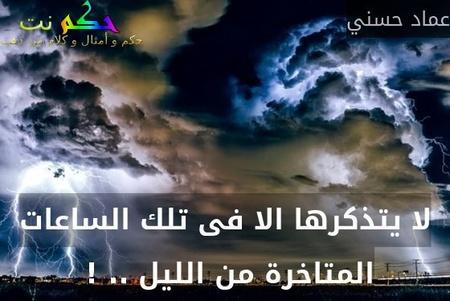 لا يتذكرها الا فى تلك الساعات المتاخرة من الليل .. ! -عماد حسني