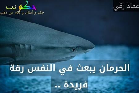الحرمان يبعث في النفس رقة فريدة .. -عماد زكي