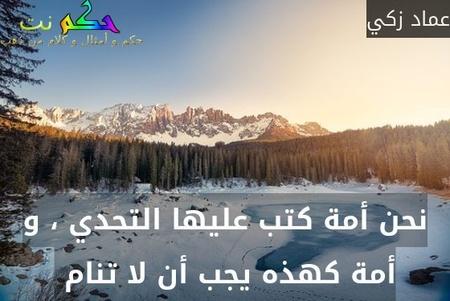 نحن أمة كتب عليها التحدي ، و أمة كهذه يجب أن لا تنام -عماد زكي