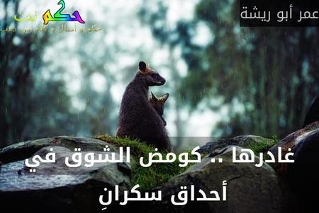 غادرها .. كومض الشوق في أحداق سكرانِ -عمر أبو ريشة