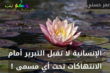 الإنسانية لا تقبل التبرير أمام الانتهاكات تحت أي مسمى ! -عمر حسني