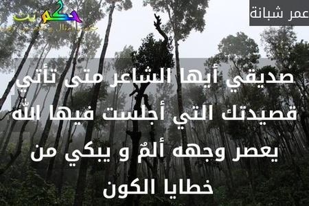 صديقي أيها الشاعر متى تأتي قصيدتك التي أجلست فيها الله يعصر وجهه ألمٌ و يبكي من خطايا الكون -عمر شبانة