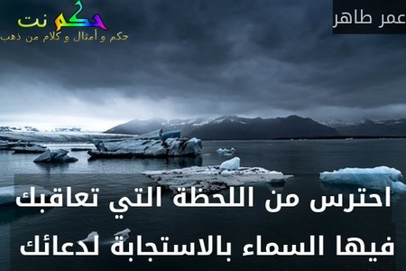 احترس من اللحظة التي تعاقبك فيها السماء بالاستجابة لدعائك -عمر طاهر