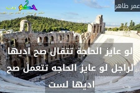 لو عايز الحاجة تتقال صح اديها لراجل لو عايز الحاجه تتعمل صح اديها لست -عمر طاهر