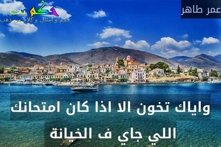 واياك تخون الا اذا كان امتحانك اللي جاي ف الخيانة -عمر طاهر