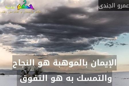 الإيمان بالموهبة هو النجاح والتمسك به هو التفوق -عمرو الجندى