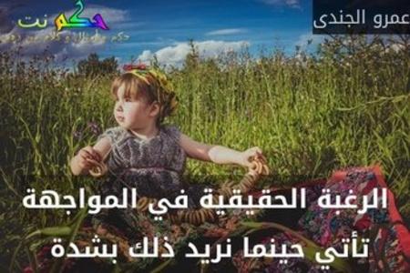 الرغبة الحقيقية في المواجهة تأتي حينما نريد ذلك بشدة -عمرو الجندى