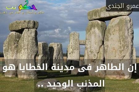 إن الطاهر فى مدينة الخطايا هو المذنب الوحيد .. -عمرو الجندى