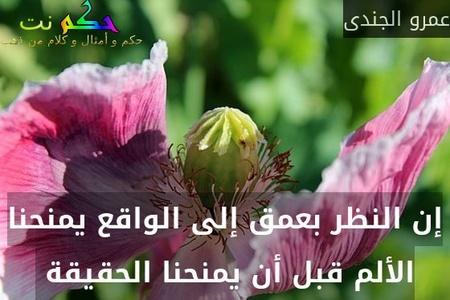إن النظر بعمق إلى الواقع يمنحنا الألم قبل أن يمنحنا الحقيقة -عمرو الجندى