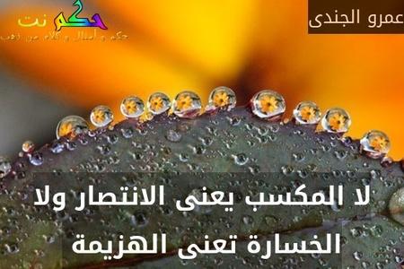 لا المكسب يعنى الانتصار ولا الخسارة تعنى الهزيمة -عمرو الجندى