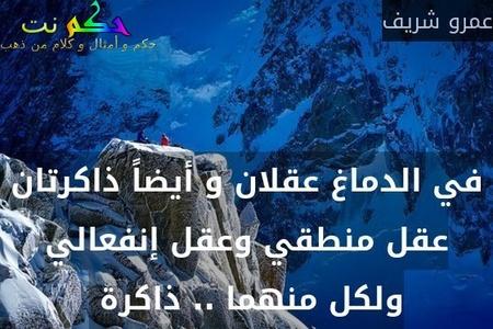 في الدماغ عقلان و أيضاً ذاكرتان عقل منطقي وعقل إنفعالي ولكل منهما .. ذاكرة -عمرو شريف