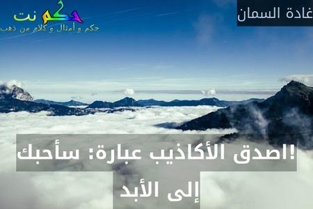 !اصدق الأكاذيب عبارة: سأحبك إلى الأبد -غادة السمان