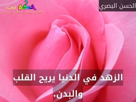 الزهد في الدنيا يريح القلب والبدن.-الحسن البصري
