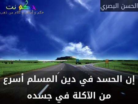 إن الحسد في دين المسلم أسرع من الآكلة في جسده-الحسن البصري