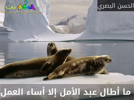 ما أطال عبد الأمل إلا أساء العمل-الحسن البصري