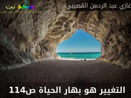 التغيير هو بهار الحياة ص114 -غازي عبد الرحمن القصيبي