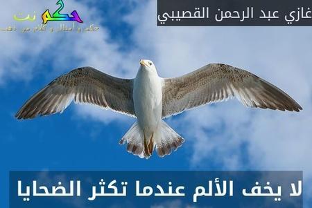 لا يخف الألم عندما تكثر الضحايا -غازي عبد الرحمن القصيبي