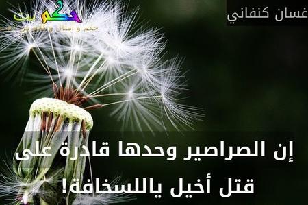 إن الصراصير وحدها قادرة على قتل أخيل ياللسخافة! -غسان كنفاني