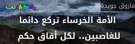 الأمة الخرساء تركع دائما للغاصبين.. لكل أفاق حكم -فاروق جويدة