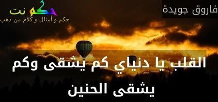 القلب يا دنياي كم يشقى وكم يشقى الحنين -فاروق جويدة