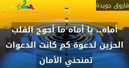 أماه.. يا أماه ما أحوج القلب الحزين لدعوة كم كانت الدعوات تمنحني الأمان -فاروق جويدة