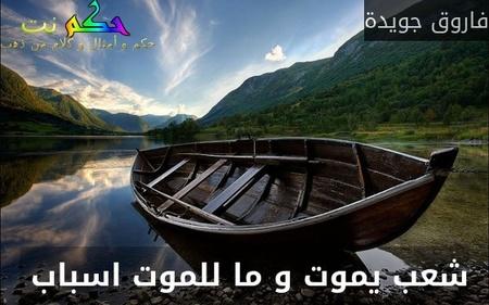 شعب يموت و ما للموت اسباب -فاروق جويدة