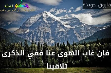 فإن غاب الهوى عنا ففي الذكرى تلاقينا -فاروق جويدة