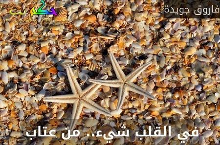 في القلب شيء.. من عتاب -فاروق جويدة