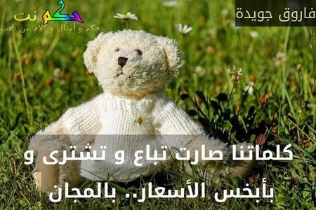 كلماتنا صارت تباع و تشترى و بأبخس الأسعار.. بالمجان -فاروق جويدة
