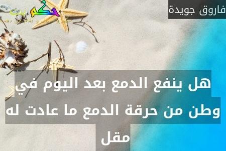 هل ينفع الدمع بعد اليوم في وطن من حرقة الدمع ما عادت له مقل -فاروق جويدة