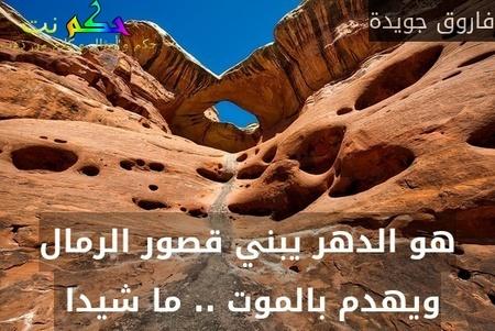 هو الدهر يبني قصور الرمال ويهدم بالموت .. ما شيدا -فاروق جويدة