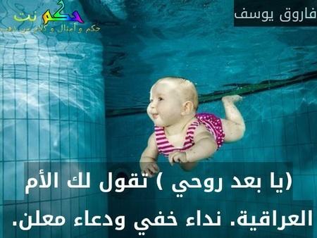 (يا بعد روحي ) تقول لك الأم العراقية. نداء خفي ودعاء معلن. -فاروق يوسف
